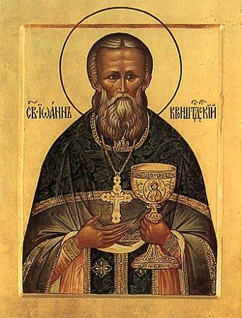 Иоанн Кронштадтский икона